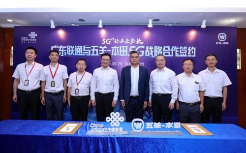 广东联通与五羊-本田签署5G战略合作协议