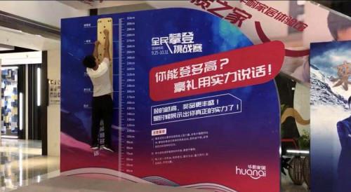 """华耐家居启动""""全民攀登挑战赛"""" 引领家居零售业营销新潮流"""