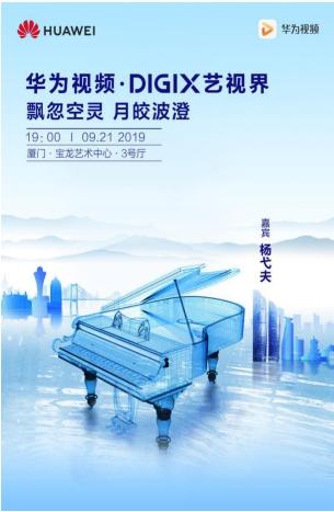 华为视频·DigiX艺视界走进厦门 邂逅钢琴名师杨弋夫