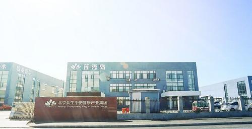众生平安荣获2019年北京市诚信创建企业称号