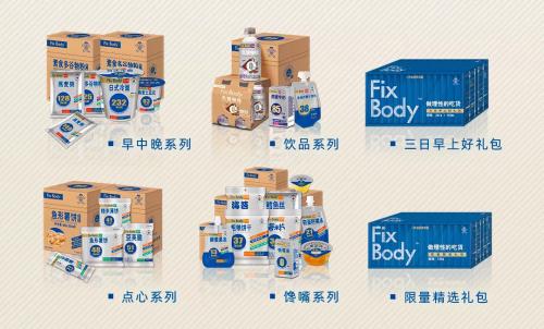 低卡零食好吃不胖,旺旺Fix Body高调上市引领新潮流