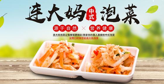 """""""连大妈""""泡菜,中国味道,打造泡菜食品产业最亮""""名片"""""""