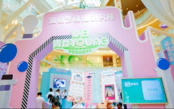 2019爱奇艺夏日青春漾圆满落幕:8大城市、10余场活动打造多元场景娱乐体验