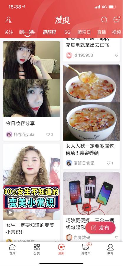 """快来""""晒一晒"""",成为""""生活体验家""""!京东上线新用户生活方式分享平台"""
