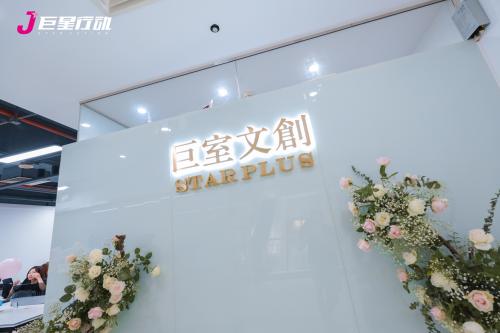 热烈祝贺巨星行动乔迁广州国际采购中心