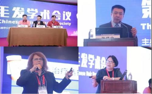上海中医大·柏叶莲热烈祝贺 2019年(第三届)全国毛发学术会议在上海成功举行