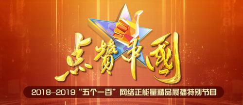 《点赞中国》特别节目央视播出 腾讯视频正能量精品内容获赞