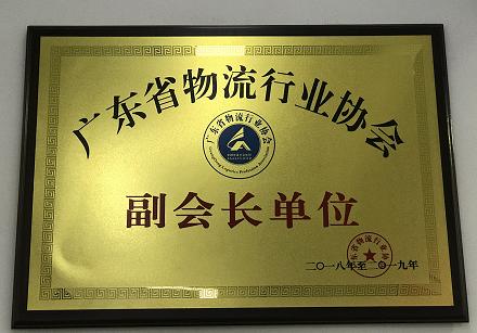 深耕合作 携手共赢|橙子汽车当选广东省物流行业协会副会长单位