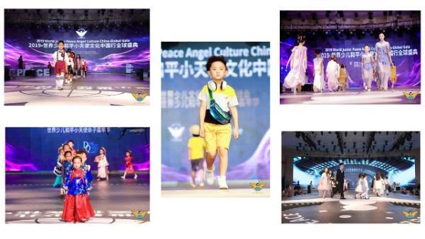 2019世界少儿和平小天使文化中国行全球盛典在上海圆满闭幕