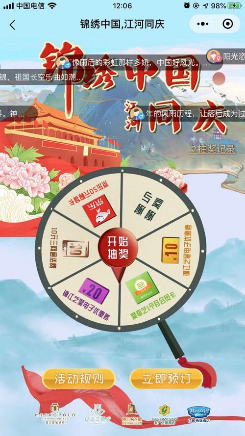 """锦江之星等品牌酒店""""十一""""特惠 共庆新中国成立70周年"""