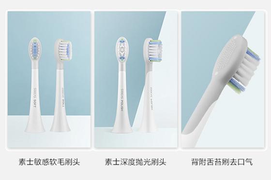 在家就能美白牙齿  素士成为国内首款通过【专业临床美白实验认证】的电动牙刷