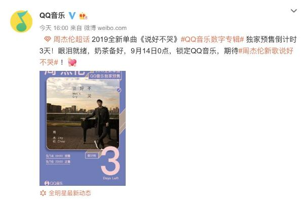 周杰伦新歌《说好不哭》9月16日上线,杰迷:我在QQ音乐等着你!