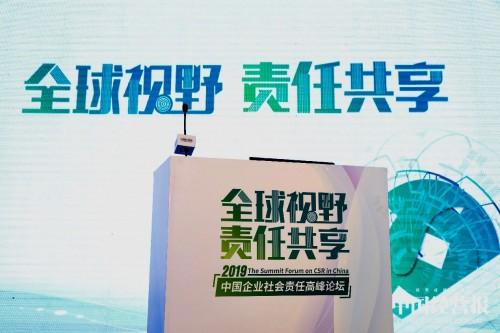 亿达中国荣膺2019中国企业年度社会责任贡献奖