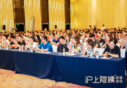沪上阿姨2019秋冬合作伙伴大会 全面揭晓品牌新战略