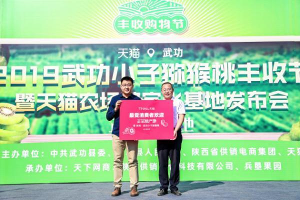 天猫农场牵手陕西武功县,科技兴农助力猕猴桃产业升级