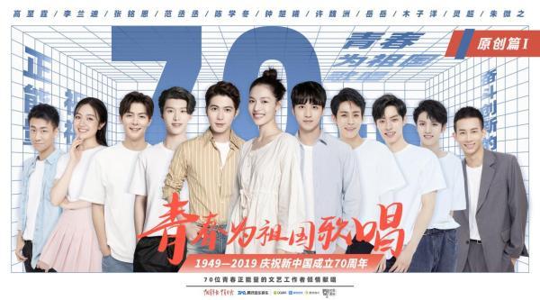 70位艺人唱响献礼音乐专辑《青春为祖国歌唱》 歌声共祝祖国生日快乐