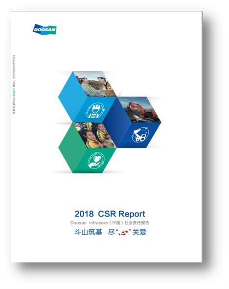 三摘五星:斗山2018社会责任报告发布