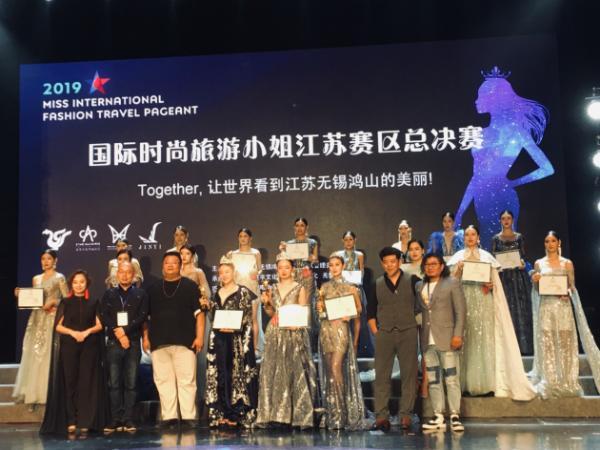 2019国际时尚旅游小姐江苏赛区总决赛圆满落幕