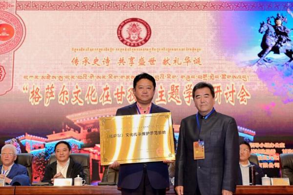 甘孜县喜获3项授牌,成为传承、发扬格萨尔文化