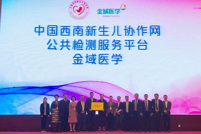 金域医学加入中国西南新生儿协作网 助力提升新生儿疾病检测水平
