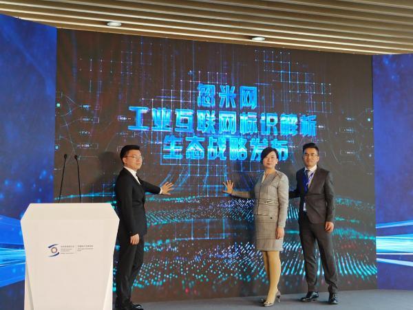 忽米网邀全球合作伙伴加入标识解析体系建设,共建工业互联网生态共同体