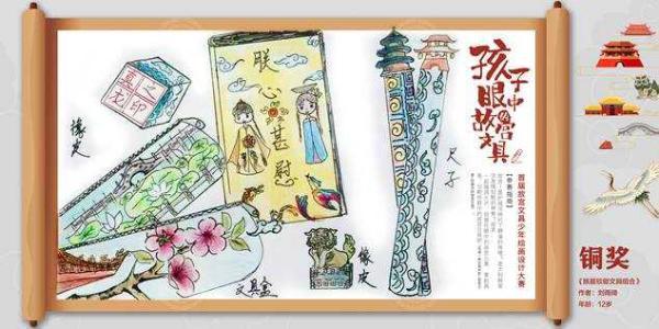 首届故宫文具少年绘画设计大赛颁奖典礼圆满落幕