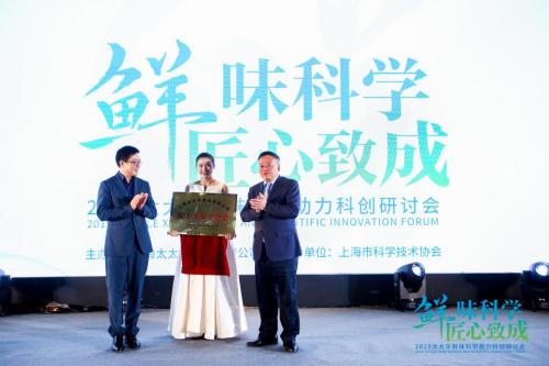 探索鲜味科学 太太乐举行院士专家工作站揭牌仪式