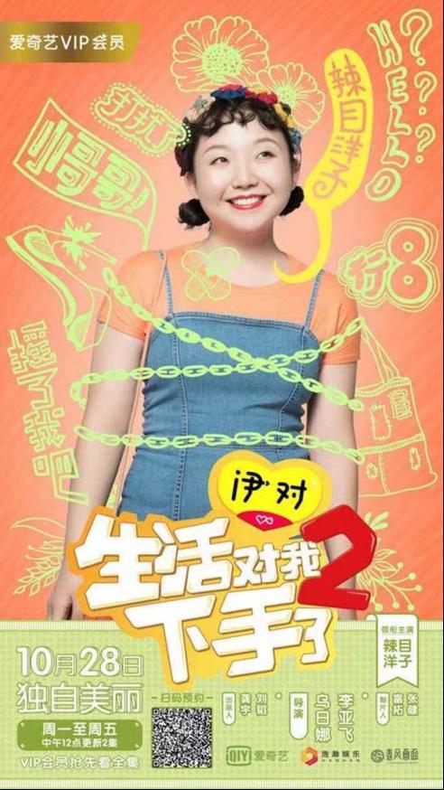 《生活对我下手了2》10月28日上线 爱奇艺VIP会员抢先看全集