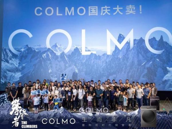 携手《攀登者》献礼国庆 COLMO借IP营销巩固AI科技家电领导者地位