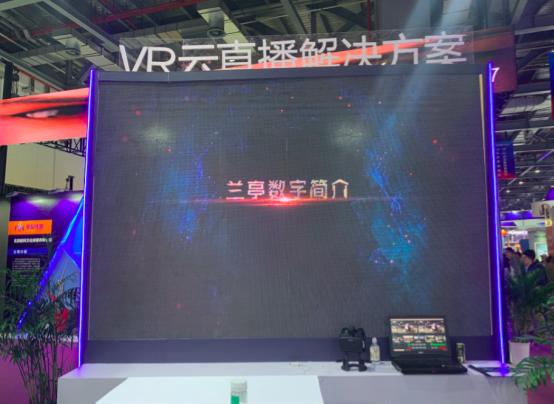 """兰亭数字""""云直播""""平台 """"惊艳""""世界VR大会"""