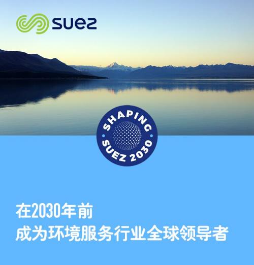 """Shaping SUEZ 2030""计划 全面推动苏伊士成为环境服务行业全球领导者"