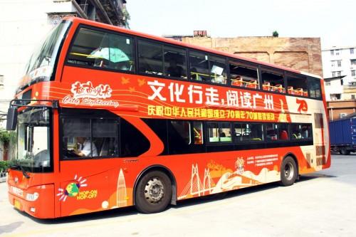 文化行走,阅读广州 ——与全民阅读来一场书香之旅