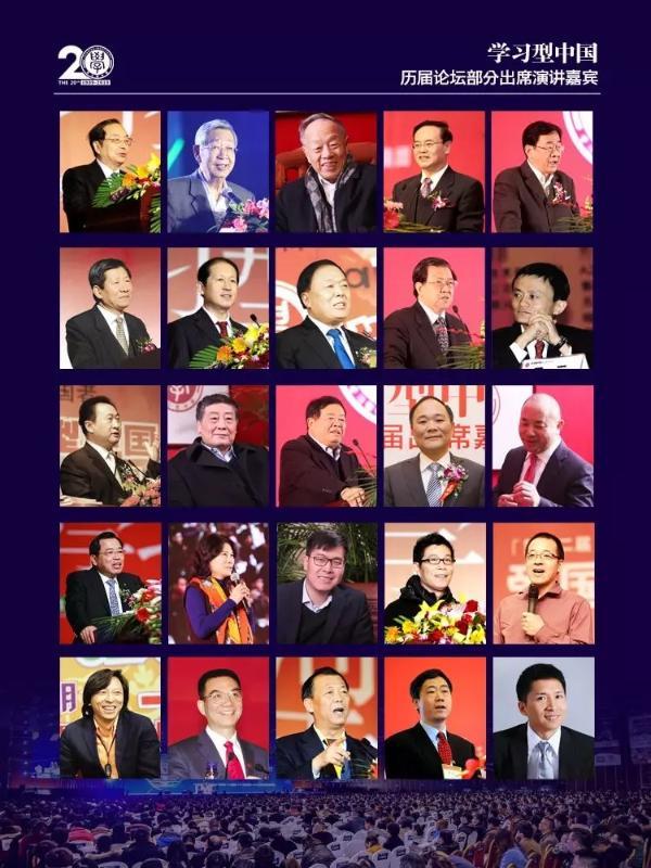 """助力经济新增长!第二十届""""学习型中国—世纪成功论坛""""即将开幕"""