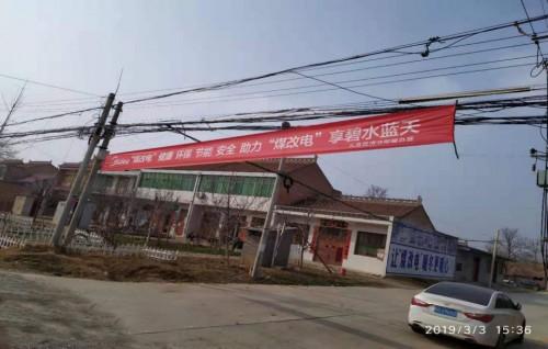"""汇通达助力""""煤改电""""、助推产业园,积极投身国家乡村振兴建设"""