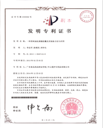 康芝药业旗下爱护公司荣获中国创新创业大赛生物医药优胜奖