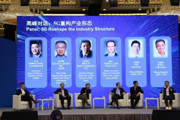 爱奇艺王晓晖出席乌镇世界互联网大会:5G打破视频消费和创作的时空限制