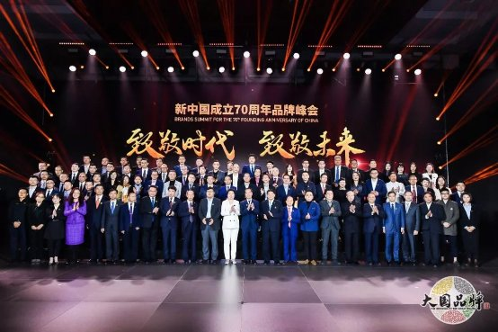 """新潮传媒荣获""""新中国成立70周年70品牌"""",助力大国品牌崛起"""