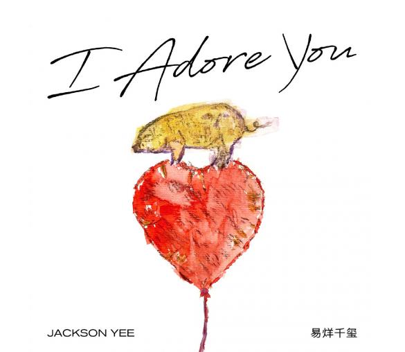 """酷我音乐独家首发易烊千玺新歌《I Adore You》 """"千""""式苏音引爆评论区"""