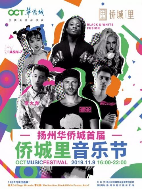 2019扬州华侨城首届侨城里音乐节将盛大启幕
