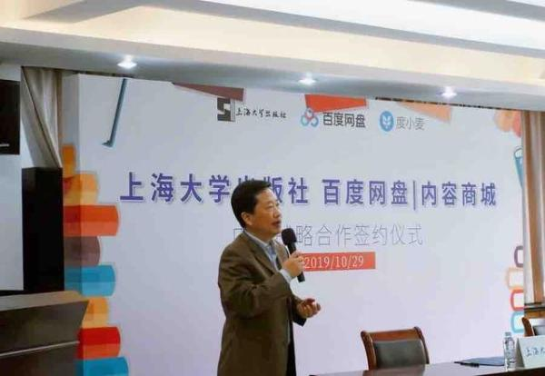 上海大学出版社与百度网盘签署战略合作协议