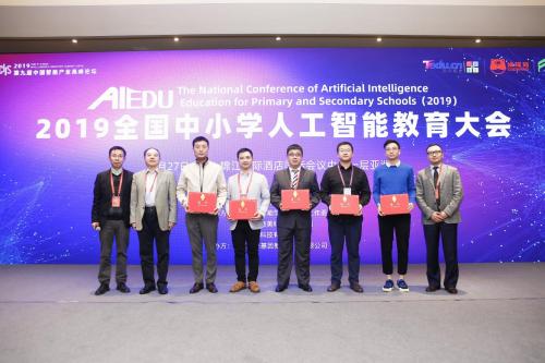 编程猫参加2019全国中小学人工智能教育大会 AI双师助推编程教育普及