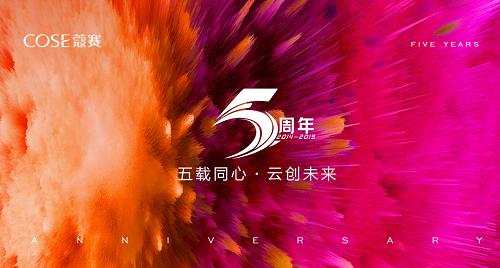 庆祝蔻赛成立5周年之品牌发展史