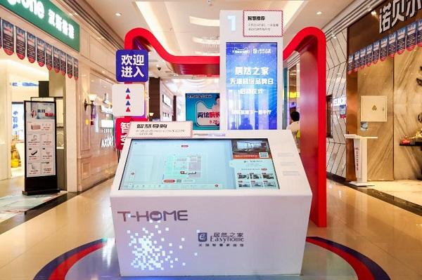 居然之家X天猫超级品牌日:数字化新零售打造理想生活