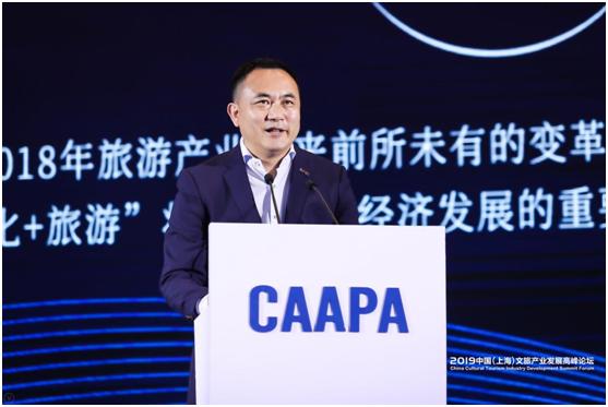 2019中国文旅产业发展高峰论坛:广州融创文旅城打造地标性城市文旅综合体