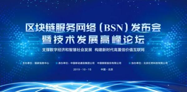 区块链服务网络(特币教程BSN)发布会即将召开