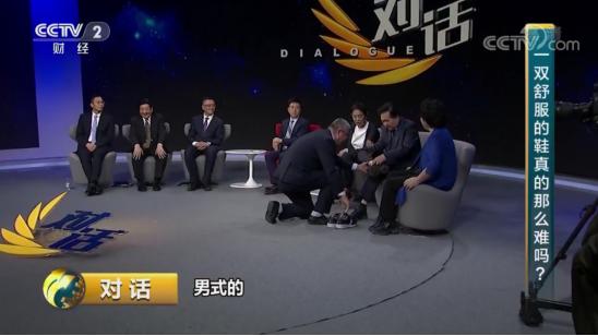 足力健老人鞋创始人张京康在央视《对话》栏目分享爆款老人鞋背后的故事