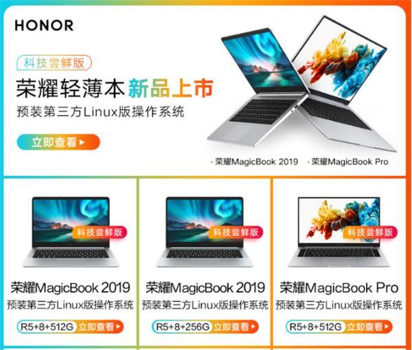错过这次要等明年,荣耀MagicBook系列科技尝鲜版双十一开门红特惠:最高直降500元