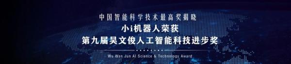 中国智能科学技术最高奖揭晓 小i机器人荣获第九届吴文俊人工智能科技进步奖
