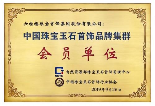 六桂福珠宝入选中国珠宝玉石首饰