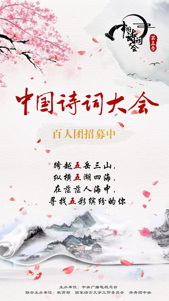 中国诗词大会第五季-河北省秦皇岛赛区即将开启